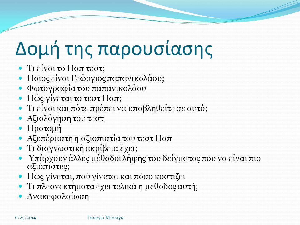 Τι είναι το Παπ τεστ;  Είναι ένα δοκιμή διαλογής που χρησιμοποιούνται σε γυναικολογία για την ανίχνευση προκαρκινικός και κακοήθεις (καρκινική) διεργασίες στην ectocervix.