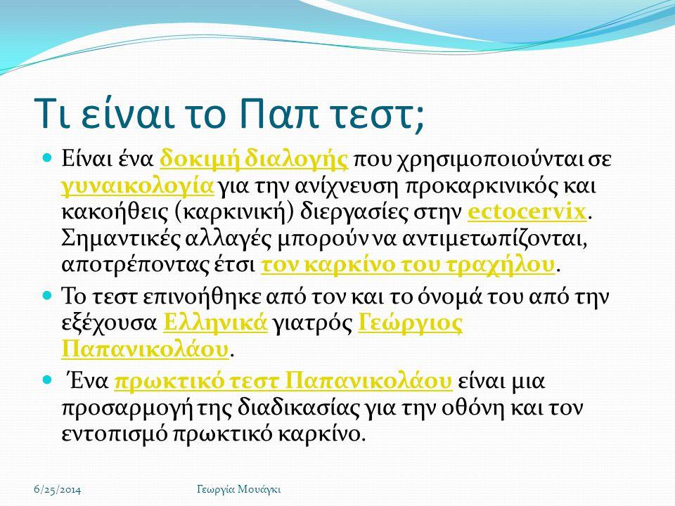 Ποιος είναι Γεώργιος παπανικολάου;  Ο Γεώργιος Παπανικολάου υπήρξε διάσημος Έλληνας γιατρός, βιολόγος και ερευνητής.