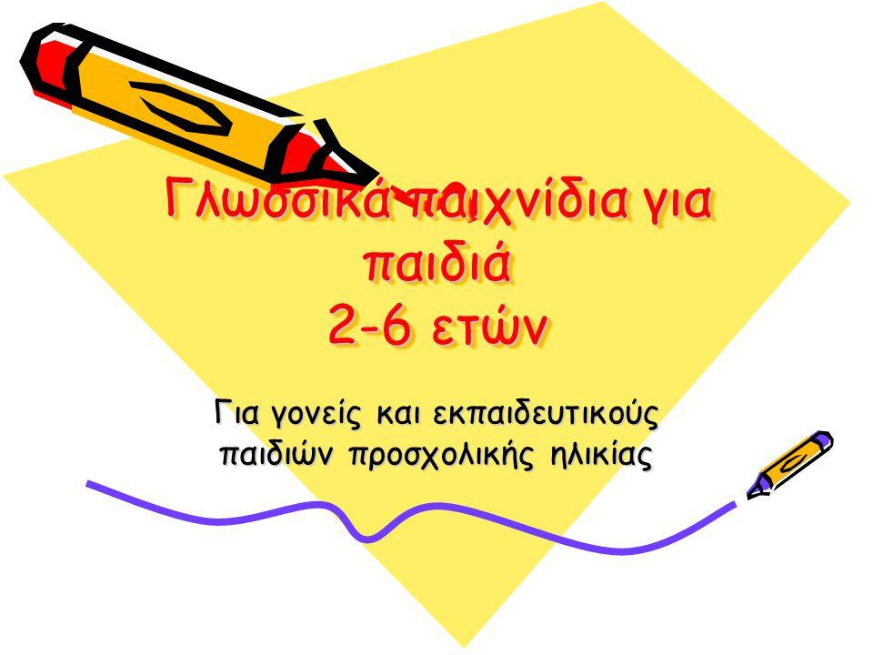 Γλωσσικά παιχνίδια για παιδιά 2-6 ετών Για γονείς και εκπαιδευτικούς παιδιών προσχολικής ηλικίας