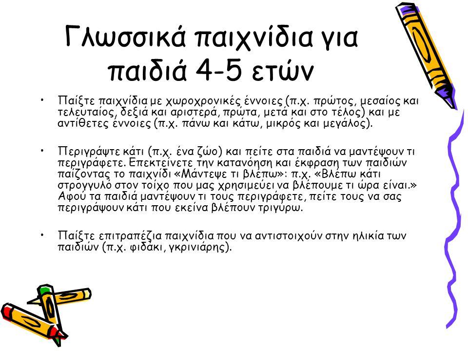 Γλωσσικά παιχνίδια για παιδιά 4-5 ετών •Παίξτε παιχνίδια με χωροχρονικές έννοιες (π.χ.
