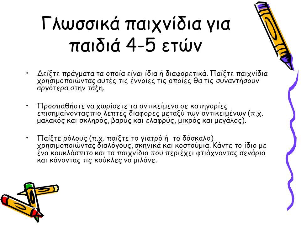 Γλωσσικά παιχνίδια για παιδιά 4-5 ετών •Δείξτε πράγματα τα οποία είναι ίδια ή διαφορετικά.