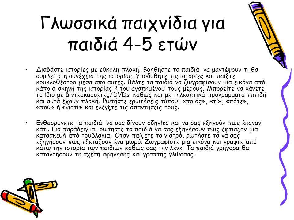 Γλωσσικά παιχνίδια για παιδιά 4-5 ετών •Διαβάστε ιστορίες με εύκολη πλοκή.