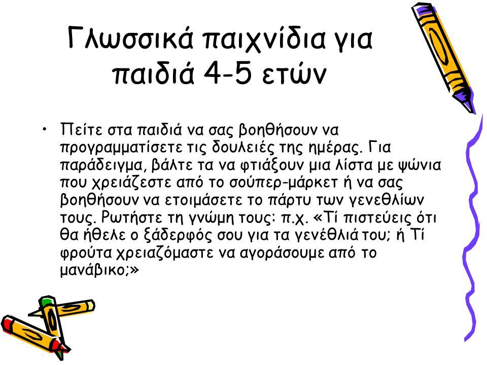 Γλωσσικά παιχνίδια για παιδιά 4-5 ετών •Πείτε στα παιδιά να σας βοηθήσουν να προγραμματίσετε τις δουλειές της ημέρας.