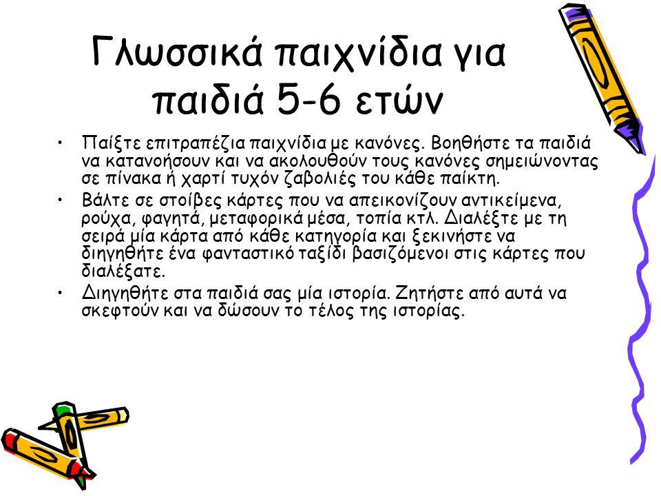 Γλωσσικά παιχνίδια για παιδιά 5-6 ετών •Παίξτε επιτραπέζια παιχνίδια με κανόνες.