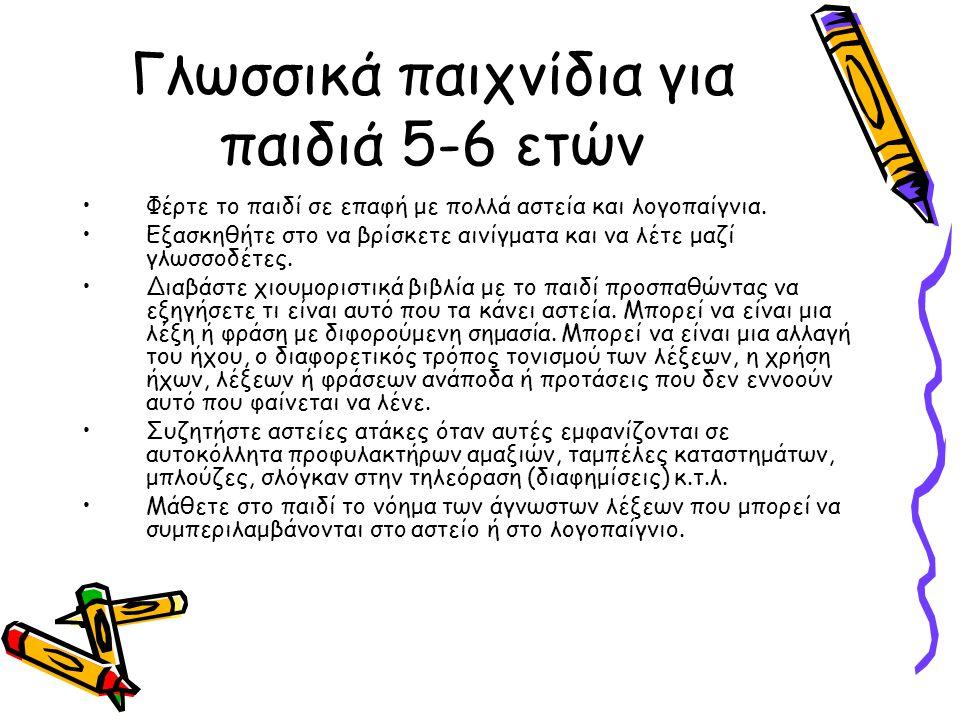 Γλωσσικά παιχνίδια για παιδιά 5-6 ετών •Φέρτε το παιδί σε επαφή με πολλά αστεία και λογοπαίγνια.