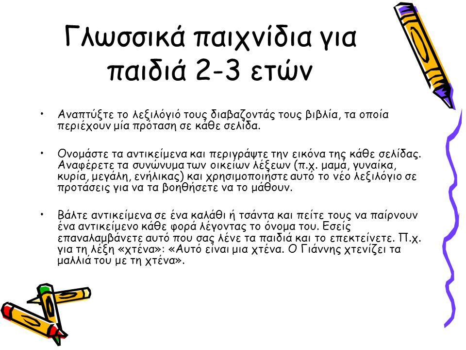 Γλωσσικά παιχνίδια για παιδιά 2-3 ετών •Αναπτύξτε το λεξιλόγιό τους διαβαζοντάς τους βιβλία, τα οποία περιέχουν μία πρόταση σε κάθε σελίδα.