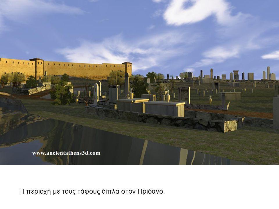 Η περιοχή με τους τάφους δίπλα στον Ηριδανό.
