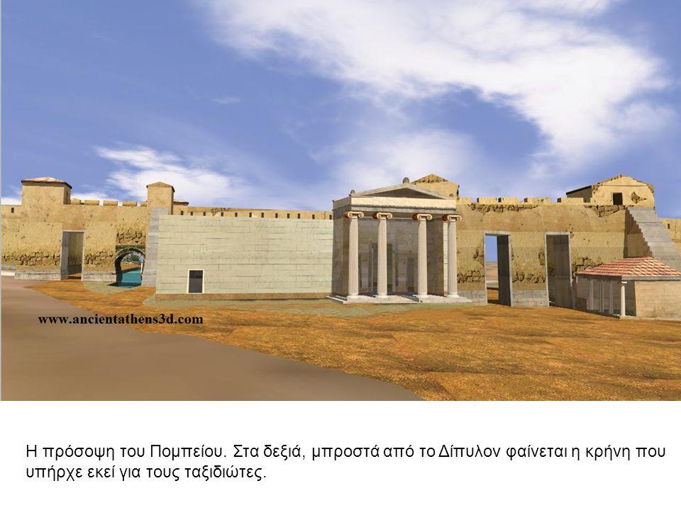Η πρόσοψη του Πομπείου. Στα δεξιά, μπροστά από το Δίπυλον φαίνεται η κρήνη που υπήρχε εκεί για τους ταξιδιώτες.