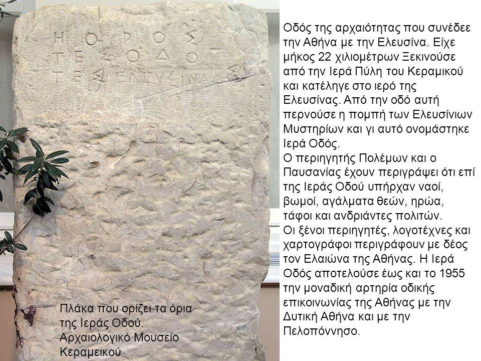 Πλάκα που ορίζει τα όρια της Ιεράς Οδού. Αρχαιολογικό Μουσείο Κεραμεικού Οδός της αρχαιότητας που συνέδεε την Αθήνα με την Ελευσίνα. Είχε μήκος 22 χιλ