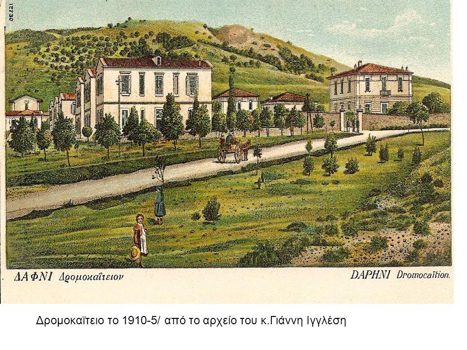 Δρομοκαϊτειο το 1910-5/ από το αρχείο του κ.Γιάννη Ιγγλέση