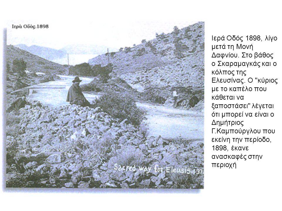 Ιερά Οδός 1898, λίγο μετά τη Μονή Δαφνίου. Στο βάθος ο Σκαραμαγκάς και ο κόλπος της Ελευσίνας. Ο