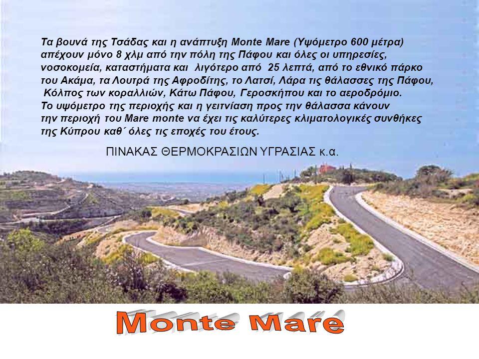 Τα βουνά της Τσάδας και η ανάπτυξη TSADA HILLS (Υψόμετρο 600 μέτρα) απέχουν μόνο 8 χλμ από την πόλη της Πάφου και όλες οι υπηρεσίες, νοσοκομεία, κατασ