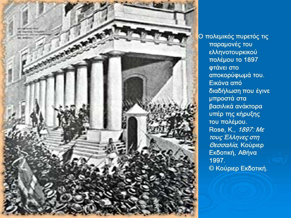 Ο πολεμικός πυρετός τις παραμονές του ελληνοτουρκικού πολέμου το 1897 φτάνει στο αποκορύφωμά του. Εικόνα από διαδήλωση που έγινε μπροστά στα βασιλικά