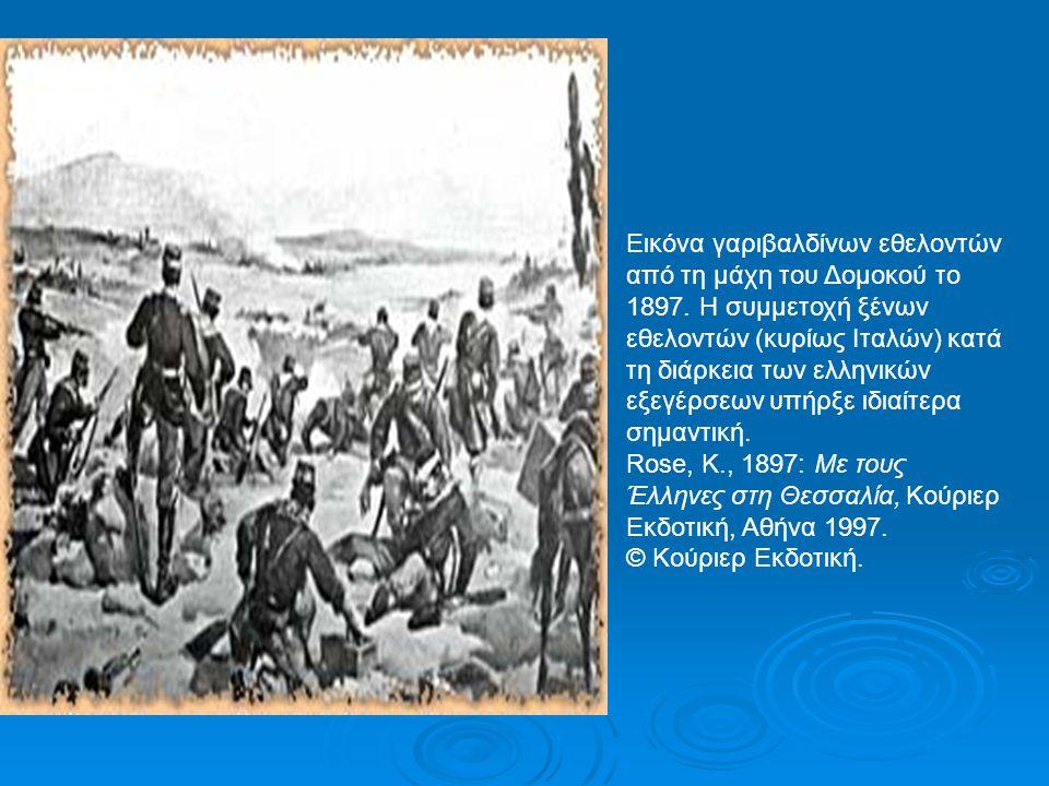 Εικόνα γαριβαλδίνων εθελοντών από τη μάχη του Δομοκού το 1897. Η συμμετοχή ξένων εθελοντών (κυρίως Ιταλών) κατά τη διάρκεια των ελληνικών εξεγέρσεων υ