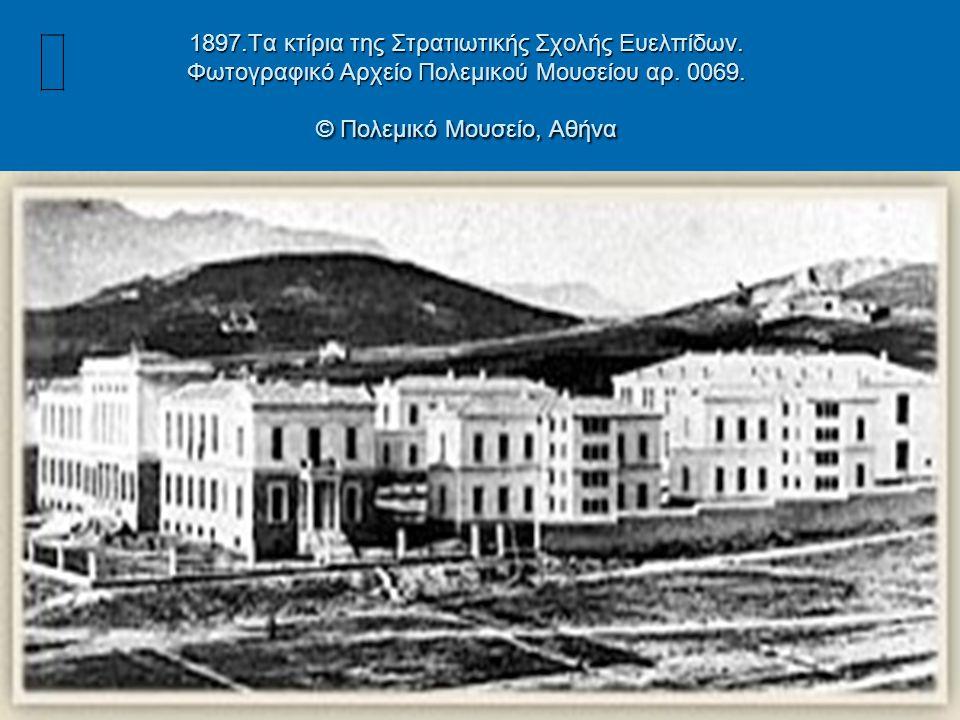 1897.Τα κτίρια της Στρατιωτικής Σχολής Ευελπίδων. Φωτογραφικό Αρχείο Πολεμικού Μουσείου αρ. 0069. © Πολεμικό Μουσείο, Αθήνα