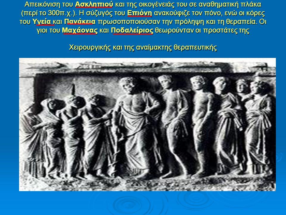Απεικόνιση του Ασκληπιού και της οικογένειάς του σε αναθηματική πλάκα (περί το 300π.χ.). Η σύζυγός του Επιόνη ανακούφιζε τον πόνο, ενώ οι κόρες του Υγ