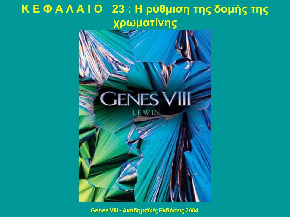Κ Ε Φ Α Λ Α Ι Ο 23 : Η ρύθμιση της δομής της χρωματίνης Genes VIII - Ακαδημαϊκές Εκδόσεις 2004