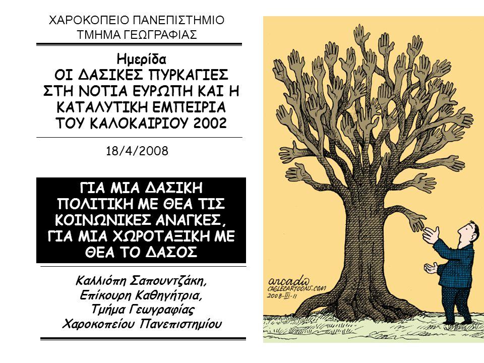 ΤΑ ΕΥΡΗΜΑΤΑ ΚΑΙ ΟΙ ΠΡΟΤΑΣΕΙΣ ΤΗΣ ΠΑΡΟΥΣΙΑΣΗΣ  Πίσω από το ελληνικό πρόβλημα των δασικών πυρκαγιών κρύβονται δημόσιοι σχεδιασμοί για την Κοινωνική Ανάπτυξη, τη Δασοπροστασία και τη Χωροταξία που δεν συμβάδισαν με τα κατά καιρούς μεταβαλλόμενα κοινωνικά και οικολογικά αιτήματα.