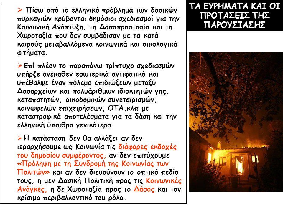 ΤΑ ΕΥΡΗΜΑΤΑ ΚΑΙ ΟΙ ΠΡΟΤΑΣΕΙΣ ΤΗΣ ΠΑΡΟΥΣΙΑΣΗΣ  Πίσω από το ελληνικό πρόβλημα των δασικών πυρκαγιών κρύβονται δημόσιοι σχεδιασμοί για την Κοινωνική Ανά