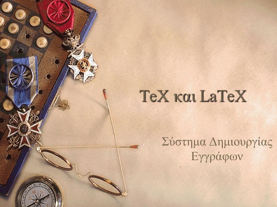 TeX και LaTeX Σύστημα Δημιουργίας Εγγράφων