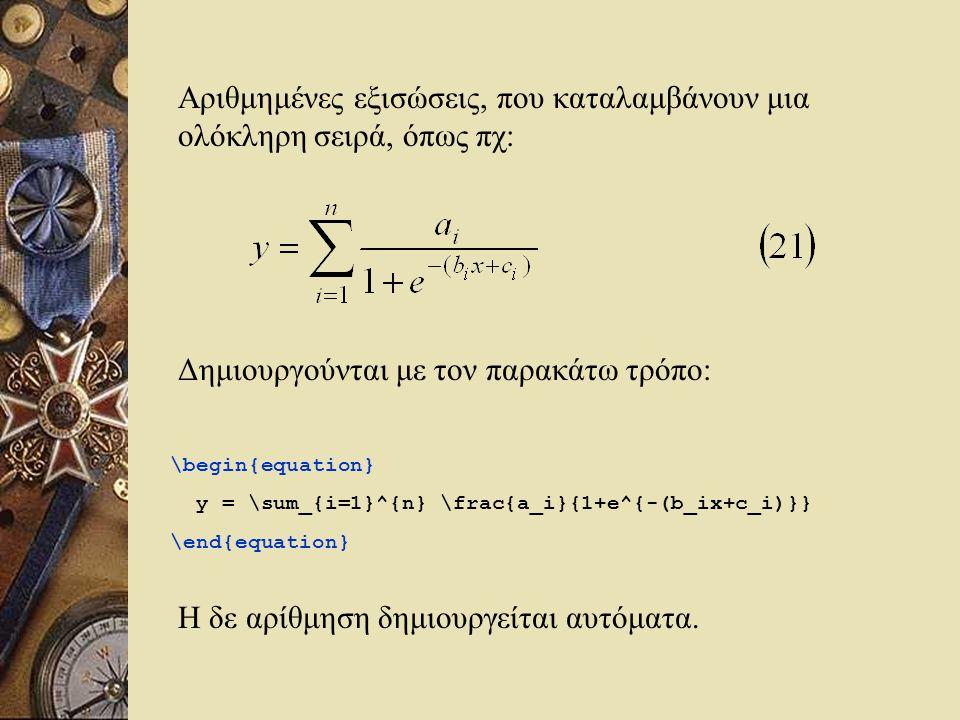 Αριθμημένες εξισώσεις, που καταλαμβάνουν μια ολόκληρη σειρά, όπως πχ: \begin{equation} y = \sum_{i=1}^{n} \frac{a_i}{1+e^{-(b_ix+c_i)}} \end{equation}