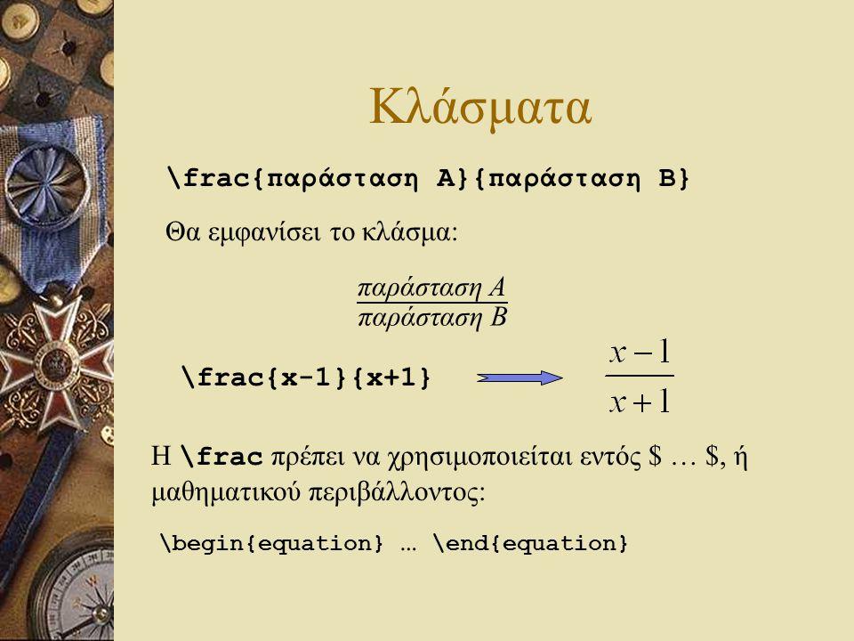 Κλάσματα \frac{παράσταση Α}{παράσταση Β} Θα εμφανίσει το κλάσμα: παράσταση Α παράσταση Β Η \frac πρέπει να χρησιμοποιείται εντός $ … $, ή μαθηματικού