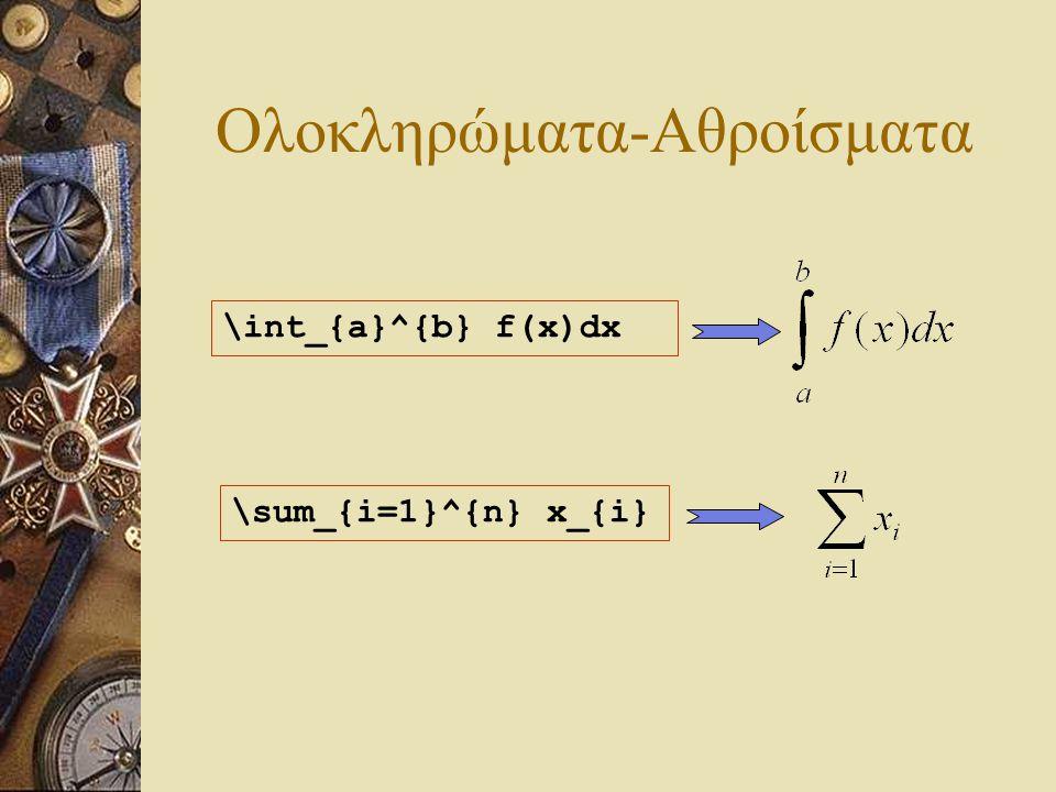 Ολοκληρώματα-Αθροίσματα \int_{a}^{b} f(x)dx \sum_{i=1}^{n} x_{i}