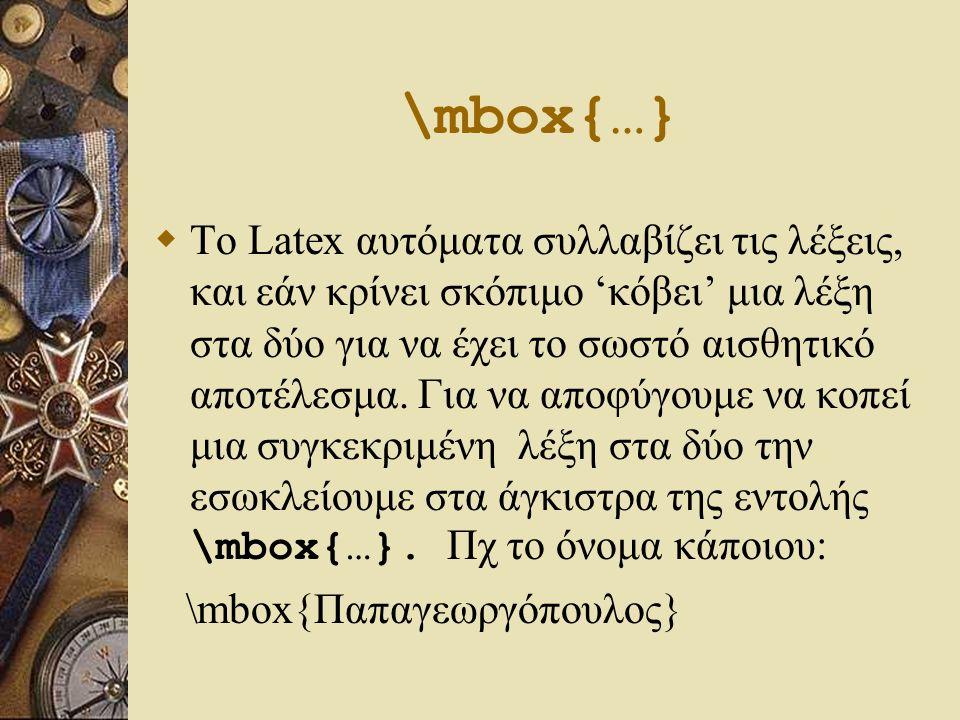 \mbox{…}  Το Latex αυτόματα συλλαβίζει τις λέξεις, και εάν κρίνει σκόπιμο 'κόβει' μια λέξη στα δύο για να έχει το σωστό αισθητικό αποτέλεσμα. Για να