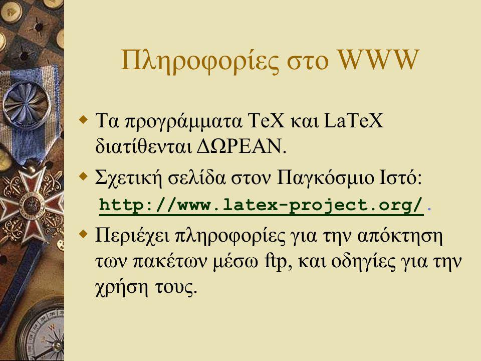 Πληροφορίες στο WWW  Τα προγράμματα TeX και LaTeX διατίθενται ΔΩΡΕΑΝ.  Σχετική σελίδα στον Παγκόσμιο Ιστό: http://www.latex-project.org/.http://www.