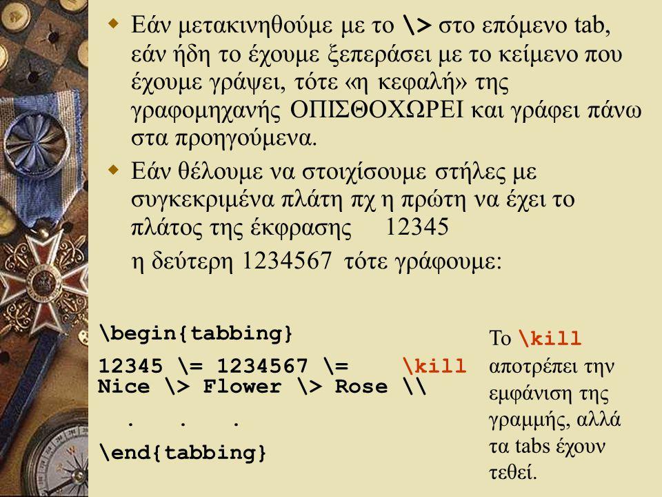  Εάν μετακινηθούμε με το \> στο επόμενο tab, εάν ήδη το έχουμε ξεπεράσει με το κείμενο που έχουμε γράψει, τότε «η κεφαλή» της γραφομηχανής ΟΠΙΣΘΟΧΩΡΕ
