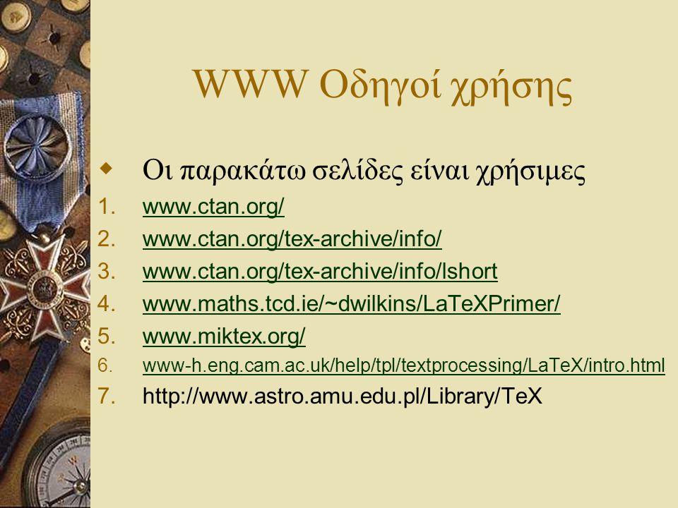 WWW Οδηγοί χρήσης  Οι παρακάτω σελίδες είναι χρήσιμες 1.www.ctan.org/www.ctan.org/ 2.www.ctan.org/tex-archive/info/www.ctan.org/tex-archive/info/ 3.w