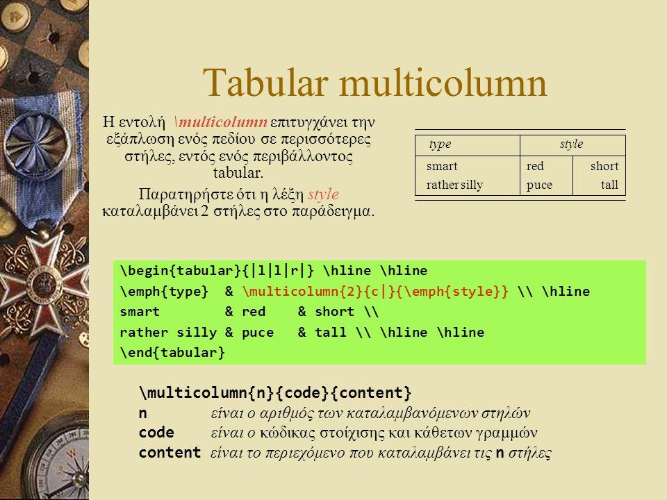Tabular multicolumn typestyle smart rather silly red puce short tall Η εντολή \multicolumn επιτυγχάνει την εξάπλωση ενός πεδίου σε περισσότερες στήλες
