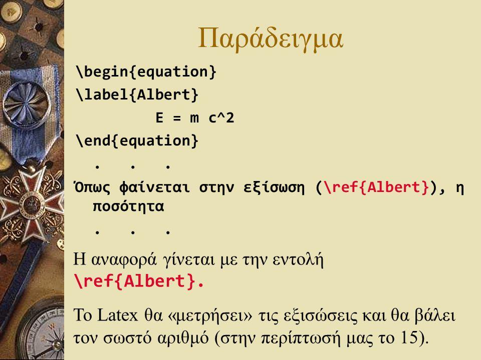 Παράδειγμα \begin{equation} \label{Albert} E = m c^2 \end{equation}... Όπως φαίνεται στην εξίσωση (\ref{Albert}), η ποσότητα... Η αναφορά γίνεται με τ