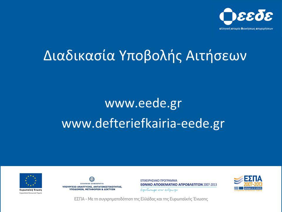 Διαδικασία Υποβολής Αιτήσεων www.eede.gr www.defteriefkairia-eede.gr