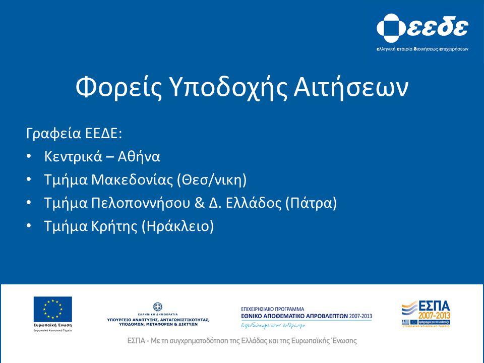 Γραφεία ΕΕΔΕ: • Κεντρικά – Αθήνα • Τμήμα Μακεδονίας (Θεσ/νικη) • Τμήμα Πελοποννήσου & Δ.