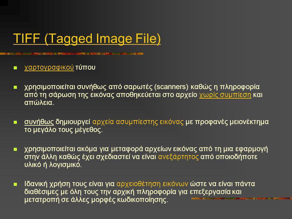 TIFF (Tagged Image File)  χαρτογραφικού τύπου  χρησιμοποιείται συνήθως από σαρωτές (scanners) καθώς η πληροφορία από τη σάρωση της εικόνας αποθηκεύε