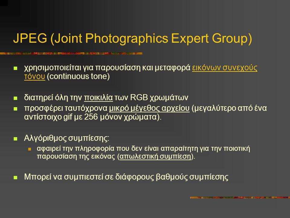 JPEG (Joint Photographics Expert Group)  χρησιμοποιείται για παρουσίαση και μεταφορά εικόνων συνεχούς τόνου (continuous tone)  διατηρεί όλη την ποικ