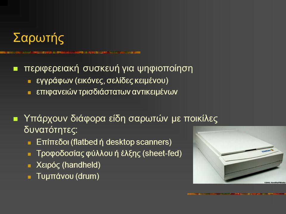 Σαρωτής  περιφερειακή συσκευή για ψηφιοποίηση  εγγράφων (εικόνες, σελίδες κειμένου)  επιφανειών τρισδιάστατων αντικειμένων  Υπάρχουν διάφορα είδη