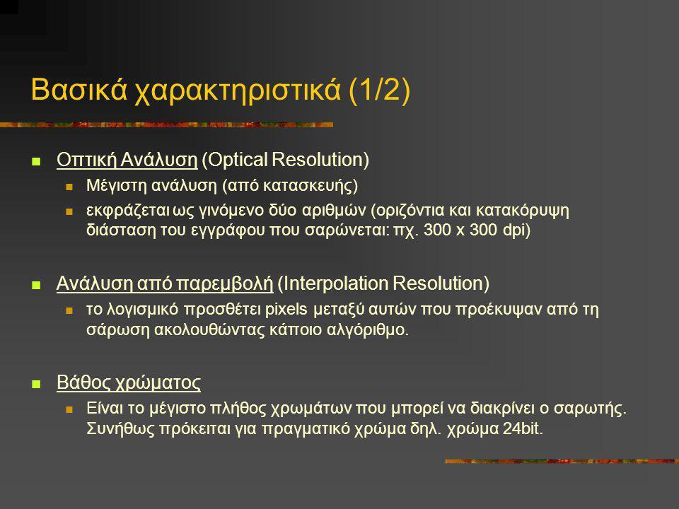 Βασικά χαρακτηριστικά (1/2)  Οπτική Ανάλυση (Optical Resolution)  Μέγιστη ανάλυση (από κατασκευής)  εκφράζεται ως γινόμενο δύο αριθμών (οριζόντια κ