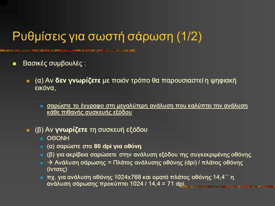 Ρυθμίσεις για σωστή σάρωση (1/2)  Βασικές συμβουλές :  (α) Αν δεν γνωρίζετε με ποιόν τρόπο θα παρουσιαστεί η ψηφιακή εικόνα,  σαρώστε το έγγραφο στ