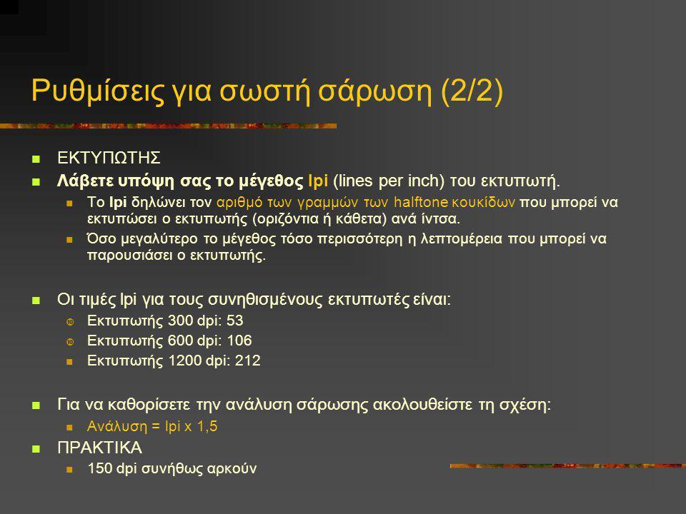 Ρυθμίσεις για σωστή σάρωση (2/2)  ΕΚΤΥΠΩΤΗΣ  Λάβετε υπόψη σας το μέγεθος lpi (lines per inch) του εκτυπωτή.  Το lpi δηλώνει τον αριθμό των γραμμών