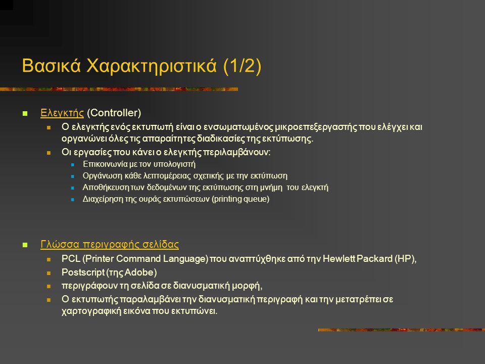 Βασικά Χαρακτηριστικά (1/2)  Ελεγκτής (Controller)  Ο ελεγκτής ενός εκτυπωτή είναι ο ενσωματωμένος μικροεπεξεργαστής που ελέγχει και οργανώνει όλες