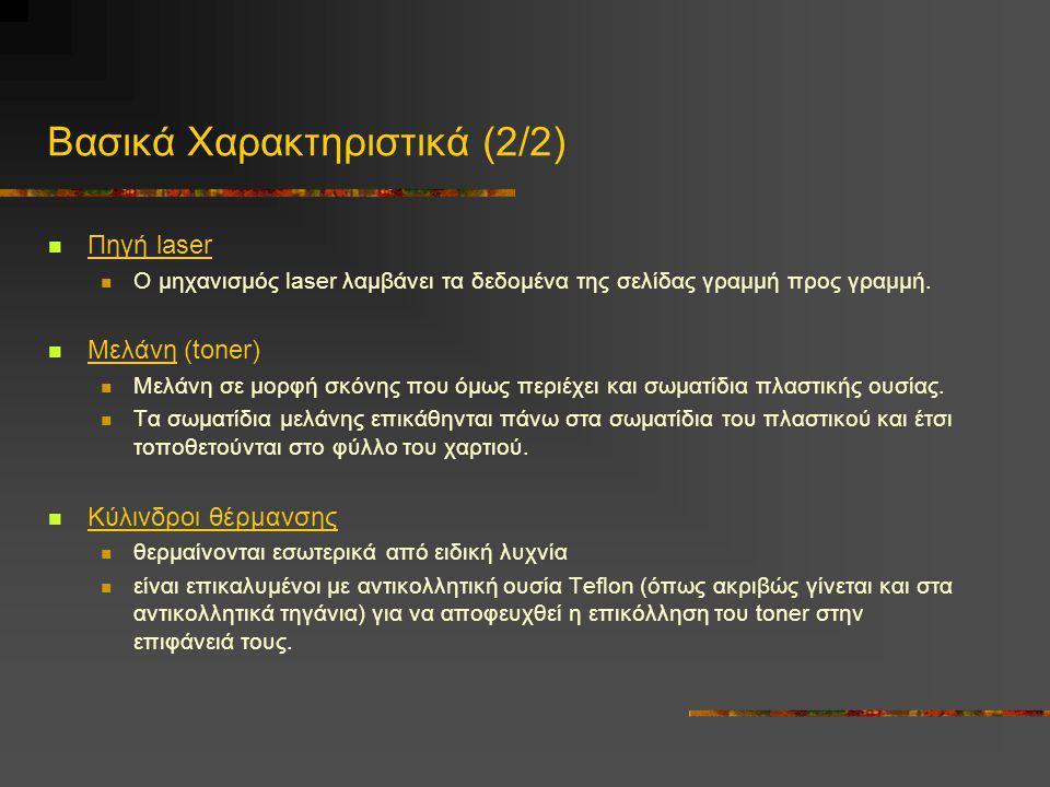 Βασικά Χαρακτηριστικά (2/2)  Πηγή laser  Ο μηχανισμός laser λαμβάνει τα δεδομένα της σελίδας γραμμή προς γραμμή.  Μελάνη (toner)  Μελάνη σε μορφή