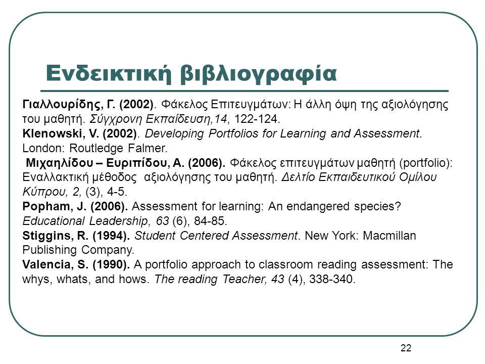22 Ενδεικτική βιβλιογραφία Γιαλλουρίδης, Γ.(2002).