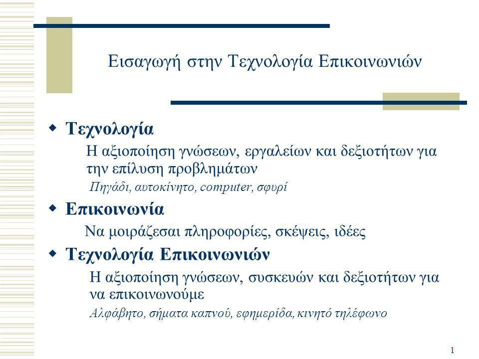 2 Εισαγωγή στην Τεχνολογία Επικοινωνιών  Γενικοί τομείς της Τεχνολογίας  Επικοινωνίες  Παραγωγή Αργαλειός, βιομηχανία (π.χ.