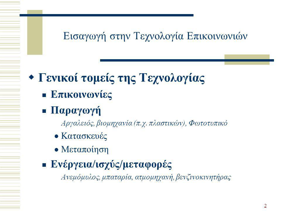2 Εισαγωγή στην Τεχνολογία Επικοινωνιών  Γενικοί τομείς της Τεχνολογίας  Επικοινωνίες  Παραγωγή Αργαλειός, βιομηχανία (π.χ. πλαστικών), Φωτοτυπικό