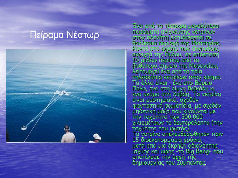 Ένα από τα τέσσερα μεγαλύτερα πειράματα ανίχνευσης νετρίνων στον πλανήτη εκτυλίσσεται σε θαλάσσια περιοχή της Μεσσηνίας. Κοντά στο φρέαρ των Οινουσών,