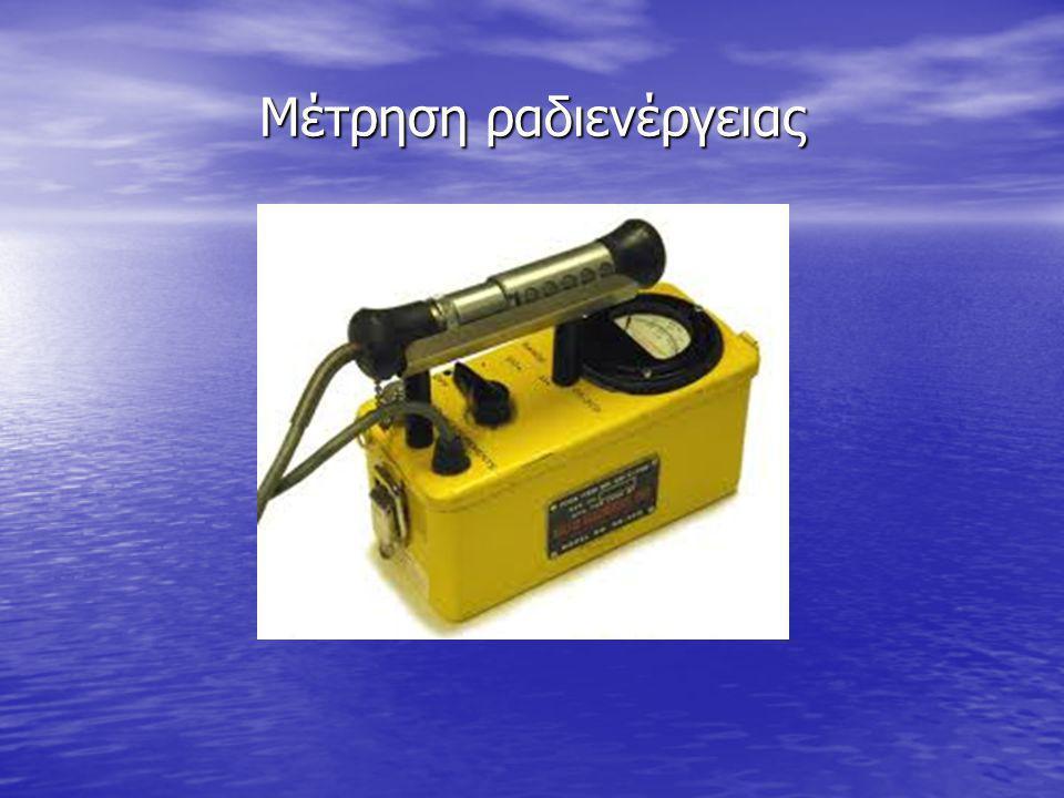 Μέτρηση ραδιενέργειας