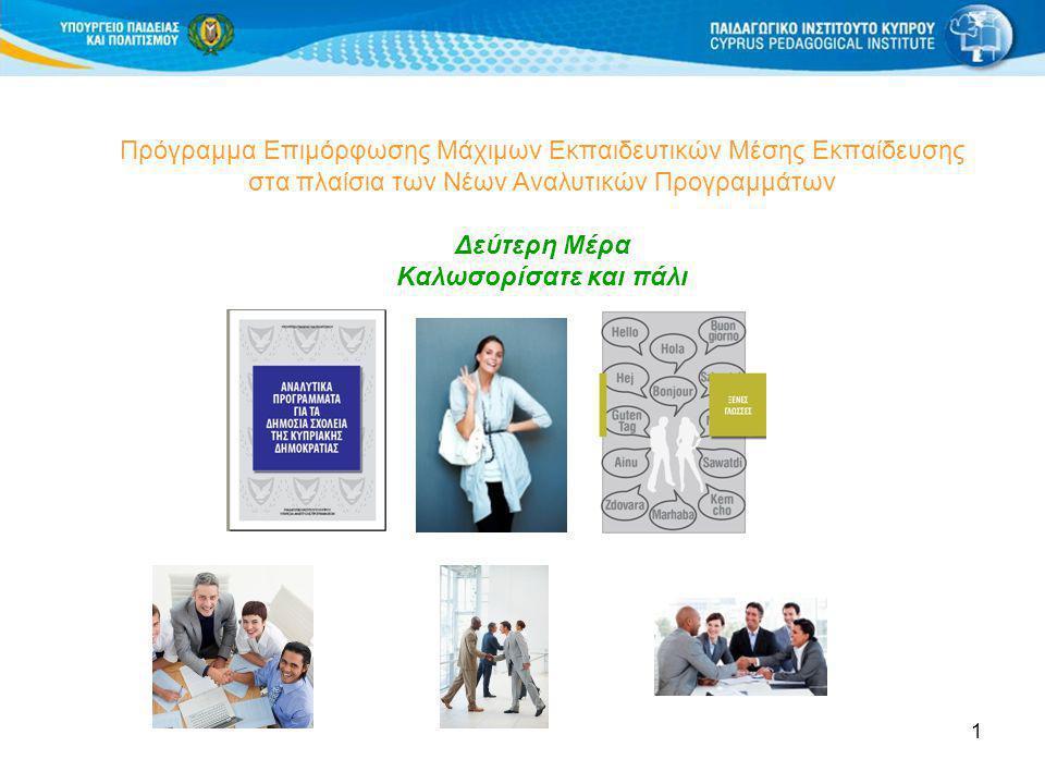 1 Πρόγραμμα Επιμόρφωσης Μάχιμων Εκπαιδευτικών Μέσης Εκπαίδευσης στα πλαίσια των Νέων Αναλυτικών Προγραμμάτων Δεύτερη Μέρα Καλωσορίσατε και πάλι