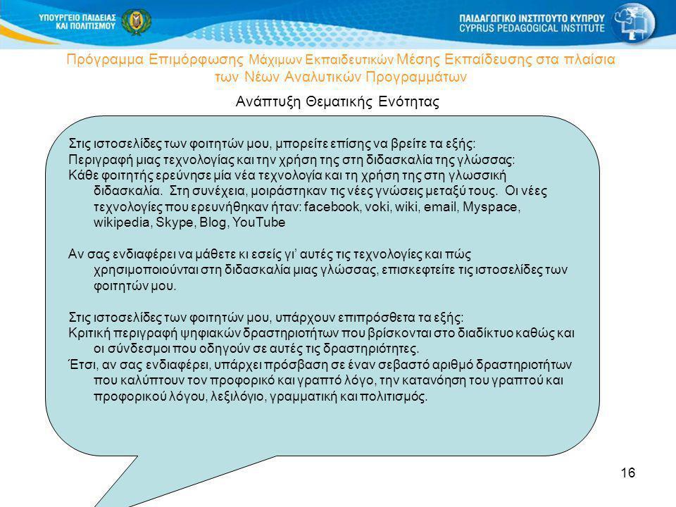 16 Πρόγραμμα Επιμόρφωσης Μάχιμων Εκπαιδευτικών Μέσης Εκπαίδευσης στα πλαίσια των Νέων Αναλυτικών Προγραμμάτων Ανάπτυξη Θεματικής Ενότητας Στις ιστοσελ